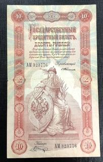 10 рублей 1898 года. Тимошев