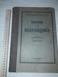 Полтавщина збірник  Полтава 1927