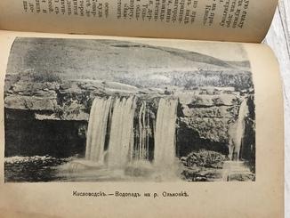 1912 Путеводитель по Кавказу Иллюстрированный