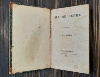 1858 Песни Гейне