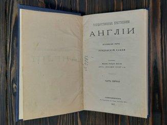 1871 Государственные преступники Англии в 2 частях
