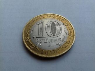 10 рублей 2020