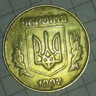 50 копеек 1992 18мм