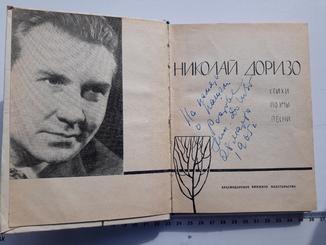 Николай Доризо. Автограф 1965г. на книге Стихи Поэмы Песни