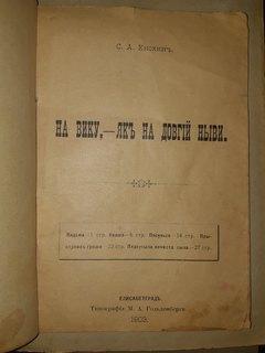 1903 На вiку як на довгiй Нивi