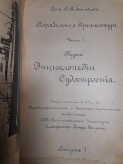 1914 Энциклопедия судостроения