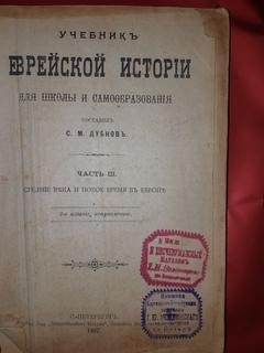 1907 Еврейская история