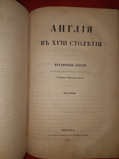 1860 Англия в 18 столетии в 2 частях