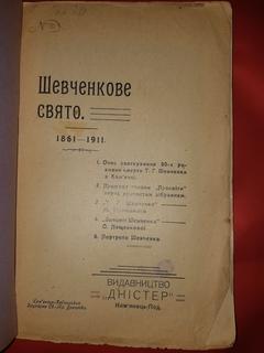 1911 Шевченкове свято Кам'янець-Подольськ