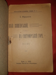 1918 Iван Франко Iван Вишенський