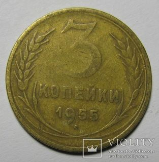 3 коп 1955 год шт. 4.3  Ф132