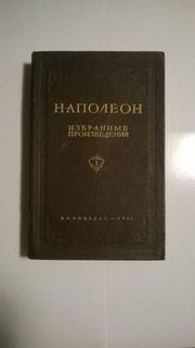 Наполеон. Избранные произведения. Воениздат 1941 г.