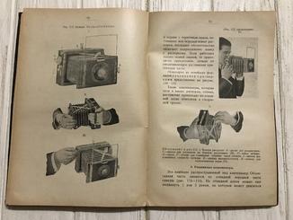 1929 Фотоаппараты  Фотография Руководство