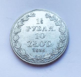 1 1/2 рубля 10 злотых 1836 года.