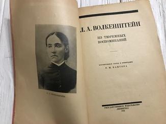1925 Тюремные воспоминания Волкенштейна