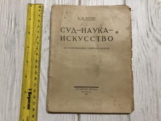1923 Суд Наука Искусство: воспоминания судебного деятеля
