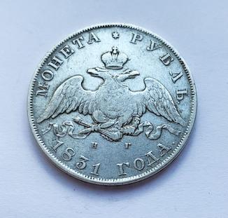 Рубль 1831 года.