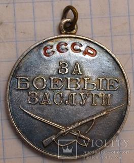 """За боевые заслуги""№ 16108"