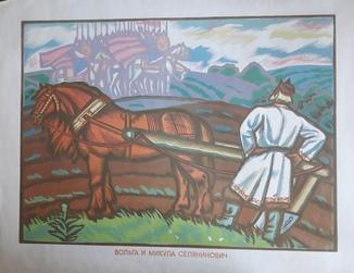 Литография Иллюстрация к былине Вольга и Микола Селянинович