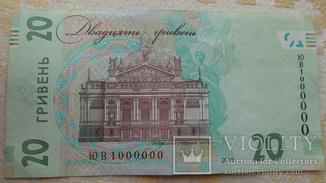 20 гривен 2018 года № 1000000 серия ЮВ