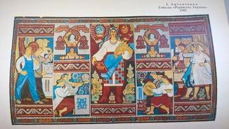 Український Радянський килим