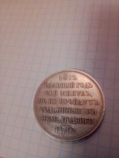 """Рубль """"славный год"""" 1812-1912г"""