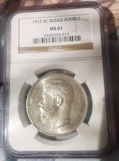 Рубль 1915 NGC ms - 61