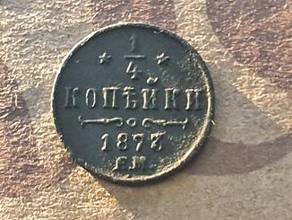 1/4коп 1877г.