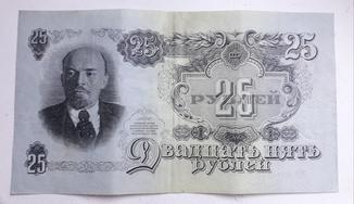 Банкнота 25 рублей 1947 г.