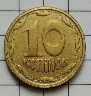 10 копеек ГА-ГАм