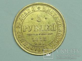 5 рублей 1853