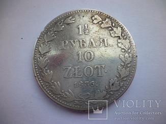 Россия 1836 1 1/2 рубля 10 злотых MW, Николай I