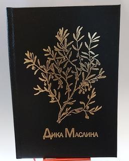 """Книга """"Дика Маслина"""" 1 шт."""