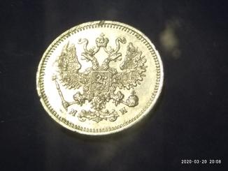 10 копеек 1861 СПБ МИ