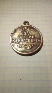 Медаль.За взятие Кенигсберга