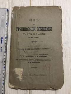 1891 Эпидемия Гриппа в Царской Армии