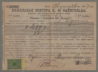 Киев 1897 Меняльная контора Файнгольда Билет займа