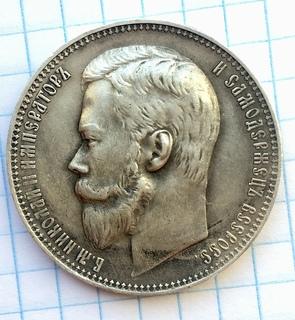 Рубль 1900 год