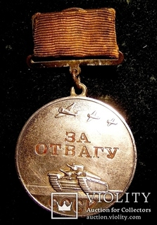 Медаль За Отвагу квадро Номер 4 значный штихель