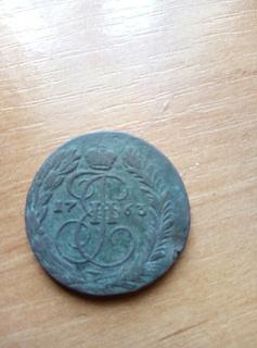 2 копейки 1763 год,ММ,гурт сетка