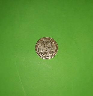10 копеек 1992 года - Шестиягодник