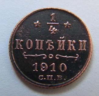 1/4 копейки 1910 года.