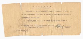 """Справка к знаку """"Отличный разведчик"""" 1944 г"""