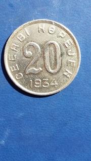 20 коп  1934 год Тува