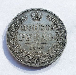 Рубль 1846 года.