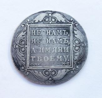 Рубль 1799 года. СМ МБ.