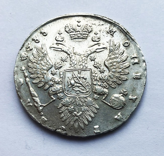 Рубль 1733 года. XF-AU