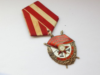 Орден Боевого Красного Знамени №561011