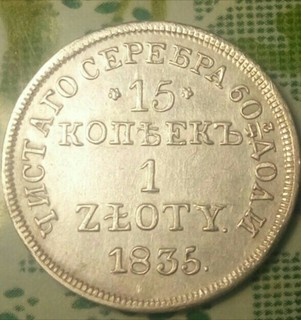 15 копеек 1 золота  1835 г.