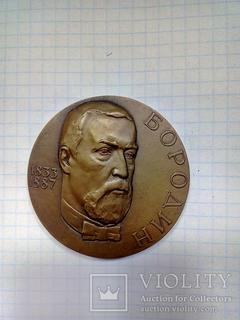 Настольная медаль 150-лет со дня рождения А.П. Бородина. лмд Ю.Ф. Иванов